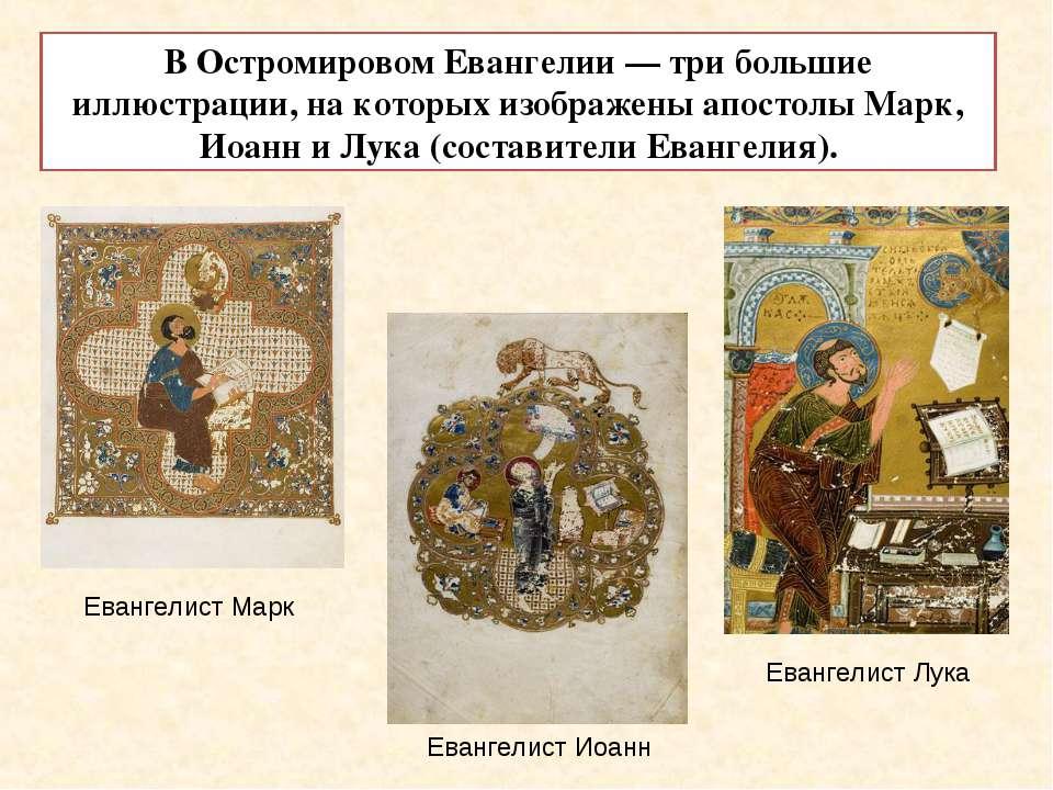 В Остромировом Евангелии — три большие иллюстрации, на которых изображены апо...