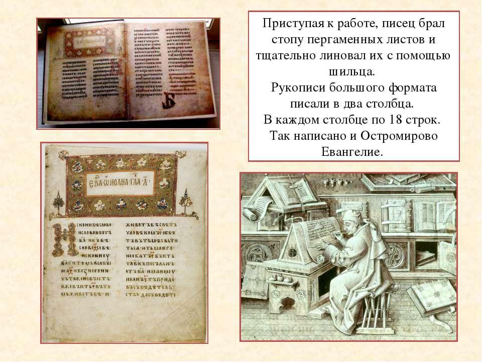 Приступая к работе, писец брал стопу пергаменных листов и тщательно линовал и...
