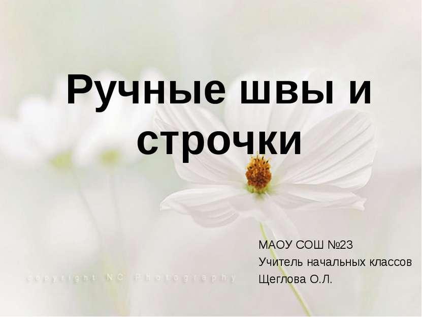 Ручные швы и строчки МАОУ СОШ №23 Учитель начальных классов Щеглова О.Л.