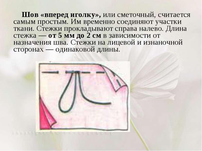 Шов «вперед иголку», или сметочный, считается самым простым. Им временно соед...