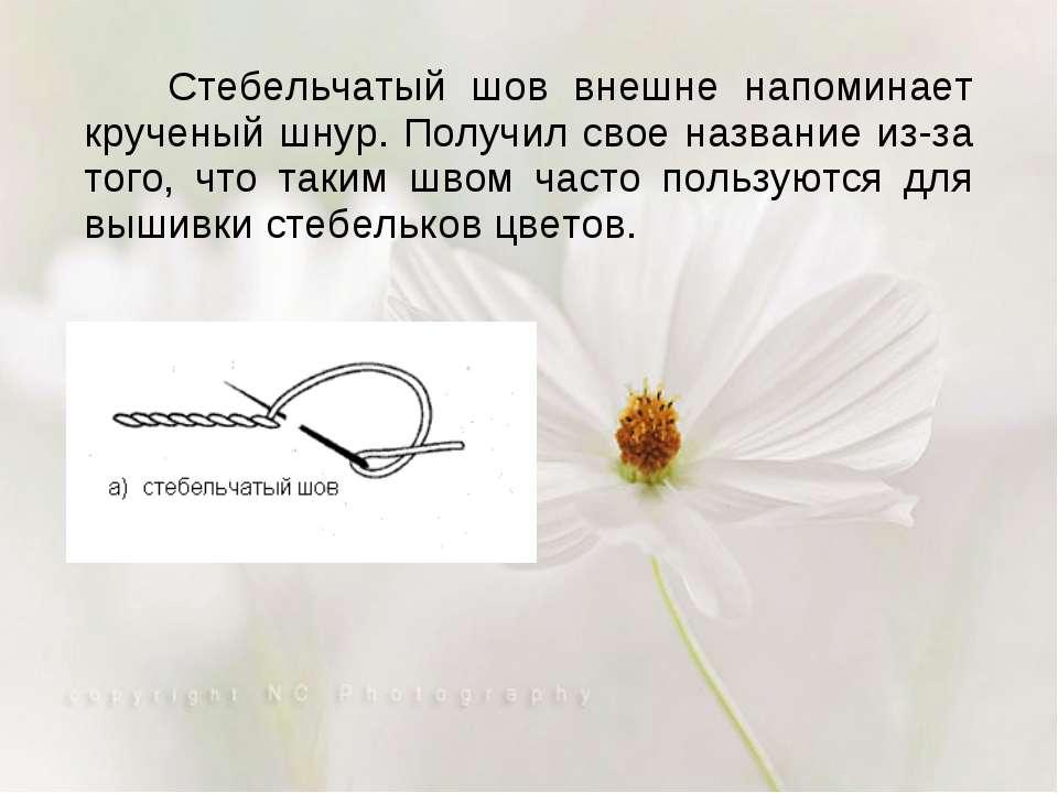 Стебельчатый шов внешне напоминает крученый шнур. Получил свое название из-за...