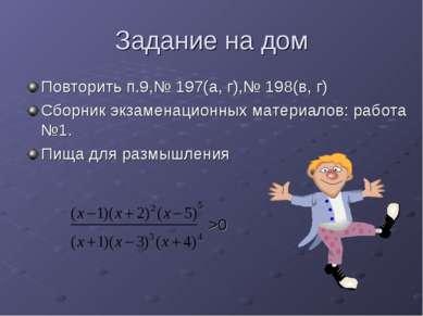 Задание на дом Повторить п.9,№ 197(а, г),№ 198(в, г) Сборник экзаменационных ...