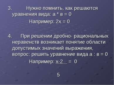 3. Нужно помнить, как решаются уравнения вида: а * в = 0 Например: 2х = 0 4. ...