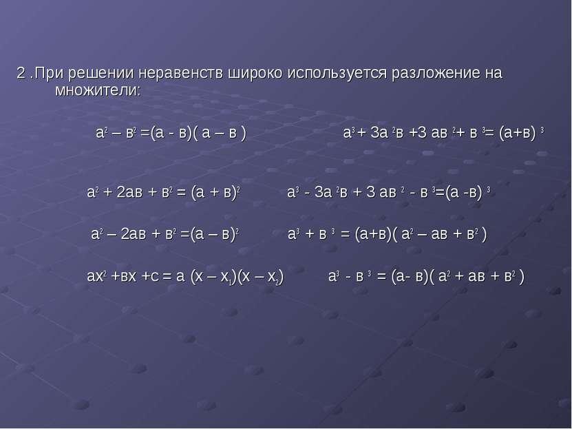 2 .При решении неравенств широко используется разложение на множители: а2 – в...