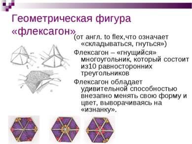 Геометрическая фигура «флексагон» (от англ. to flex,что означает «складыватьс...