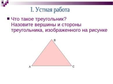 Что такое треугольник? Назовите вершины и стороны треугольника, изображенного...