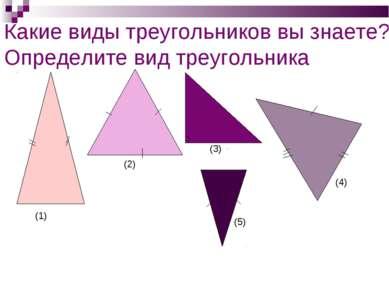 Какие виды треугольников вы знаете? Определите вид треугольника (1) (2) (3) (...