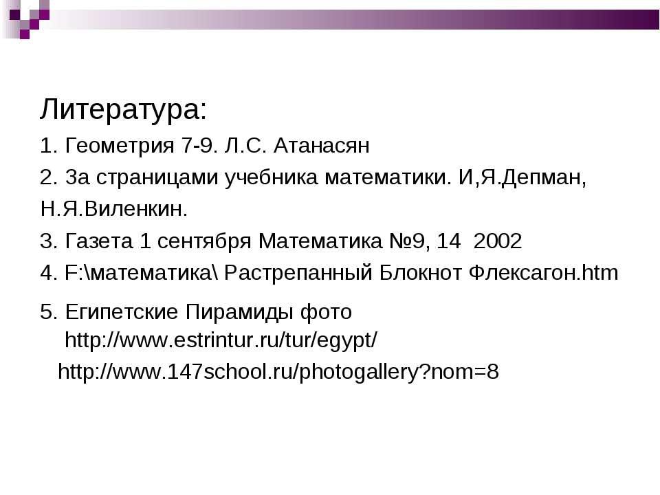 Литература: 1. Геометрия 7-9. Л.С. Атанасян 2. За страницами учебника математ...