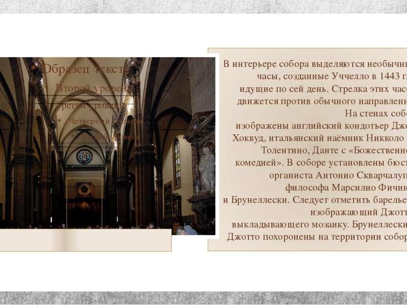 В интерьере собора выделяются необычные часы, созданныеУччелло в1443г. и и...