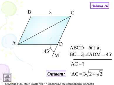 Задача 16 Ответ: