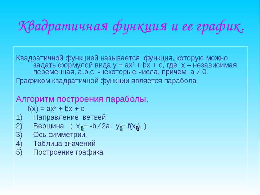 Квадратичная функция и ее график. Квадратичной функцией называется функция, к...