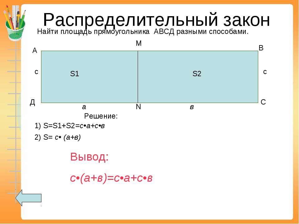 Распределительный закон Найти площадь прямоугольника АВСД разными способами. ...