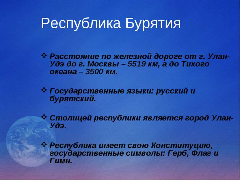 Республика Бурятия Расстояние по железной дороге от г. Улан-Удэ до г. Москвы ...