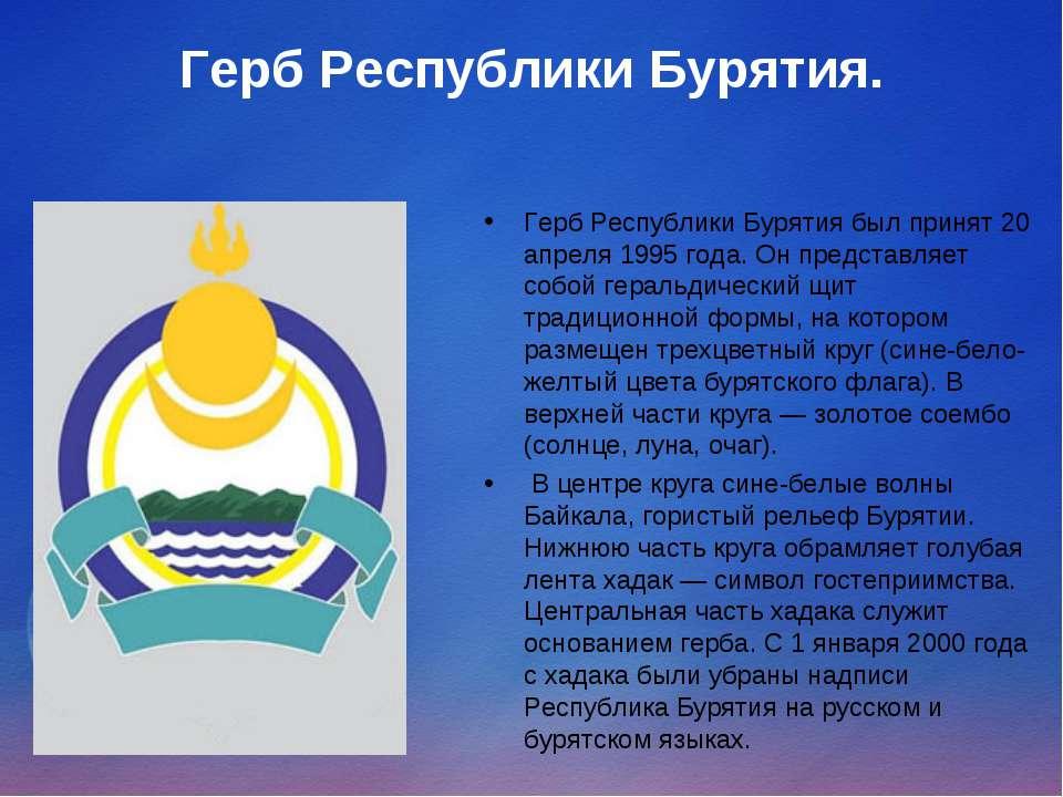 Герб Республики Бурятия. Герб Республики Бурятия был принят 20 апреля 1995 го...