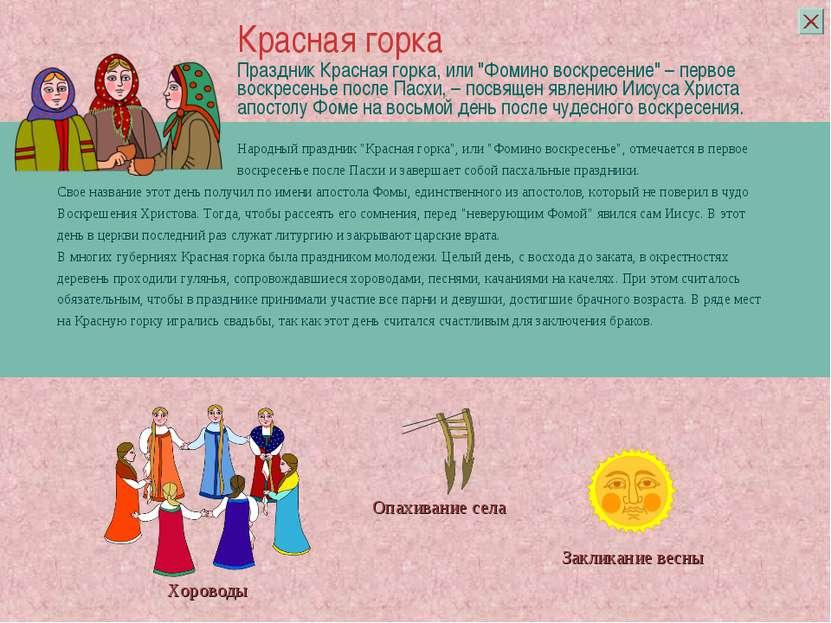 """Народный праздник """"Красная горка"""", или """"Фомино воскресенье"""", отмечается впер..."""