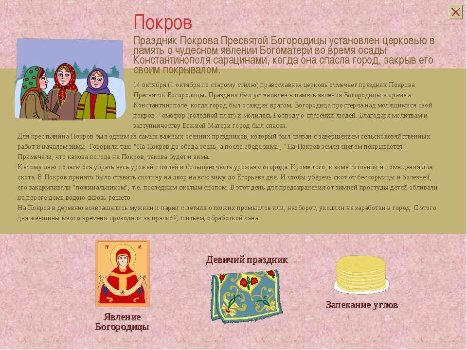 Праздник Покрова Пресвятой Богородицы установлен церковью в память о чудесном...