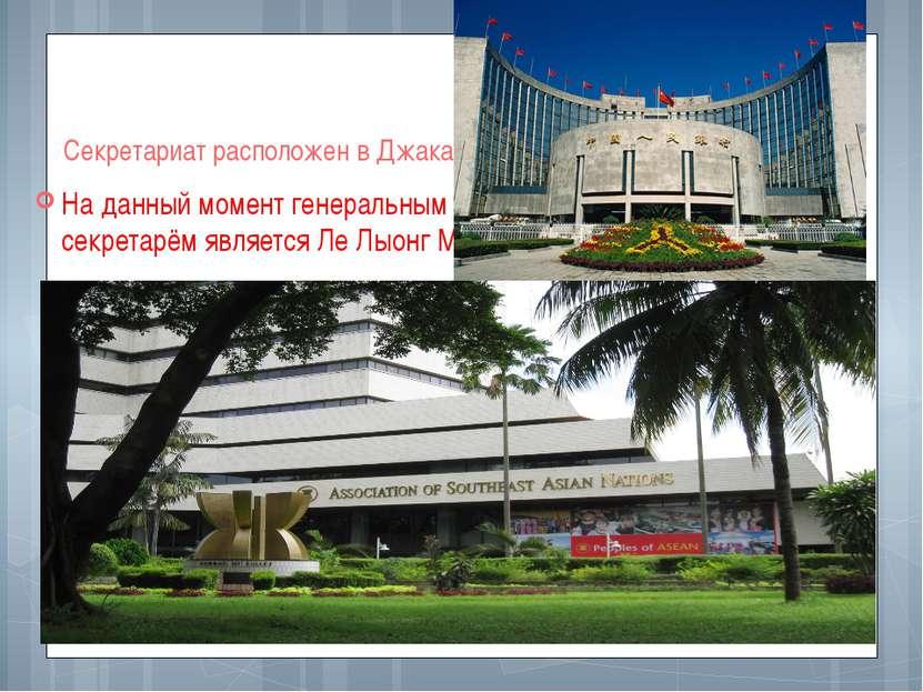Секретариат расположен в Джакарте На данный момент генеральным секретарём явл...