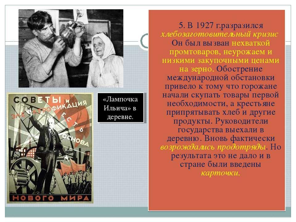5. В 1927 г.разразился хлебозаготовительный кризис Он был вызван нехваткой пр...