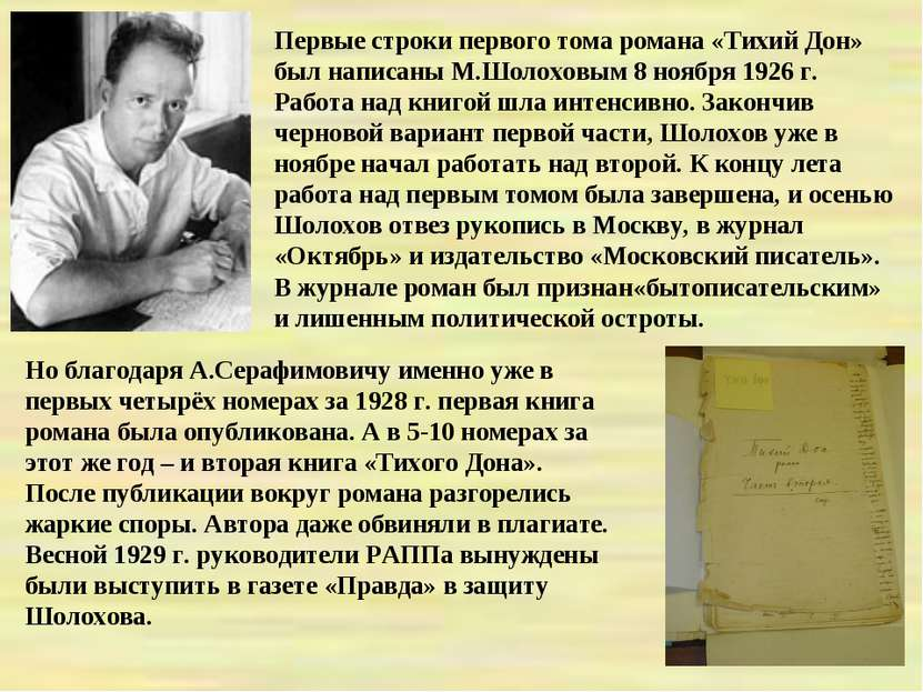 Первые строки первого тома романа «Тихий Дон» был написаны М.Шолоховым 8 нояб...