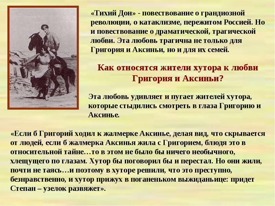 «Тихий Дон» - повествование о грандиозной революции, о катаклизме, пережитом ...