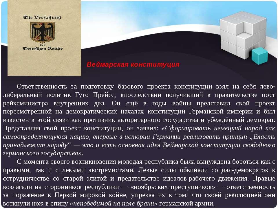 Ответственность за подготовку базового проекта конституции взял на себя лево-...