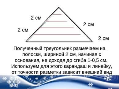 Полученный треугольник размечаем на полоски, шириной 2 см, начиная с основани...