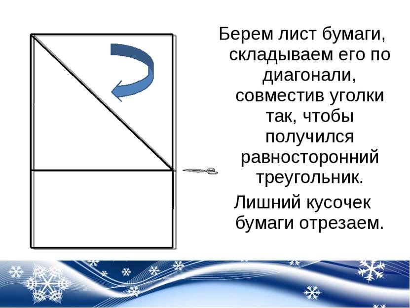 Берем лист бумаги, складываем его по диагонали, совместив уголки так, чтобы п...