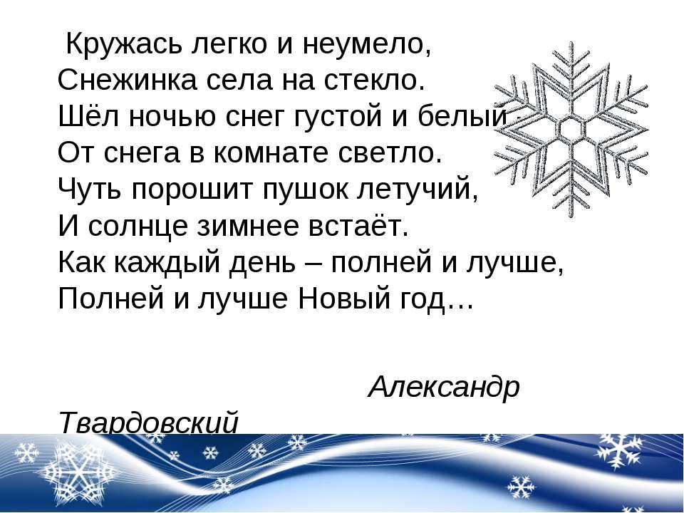 Кружась легко и неумело, Снежинка села на стекло. Шёл ночью снег густой и бел...