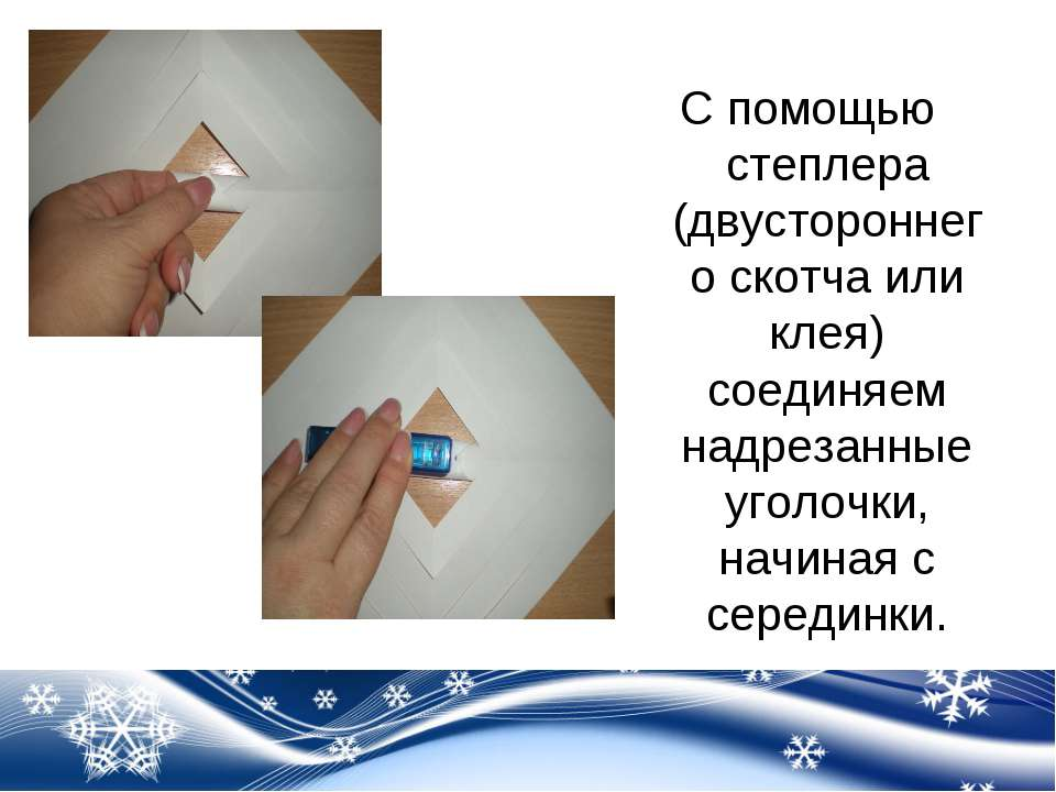 С помощью степлера (двустороннего скотча или клея) соединяем надрезанные угол...