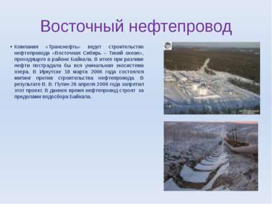 Восточный нефтепровод Компания «Транснефть» ведет строительство нефтепровода ...