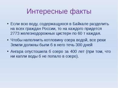 Интересные факты Если всю воду, содержащуюся в Байкале разделить на всех граж...
