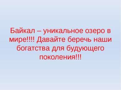 Байкал – уникальное озеро в мире!!!! Давайте беречь наши богатства для будующ...