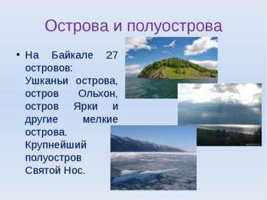 Острова и полуострова На Байкале 27 островов: Ушканьи острова, остров Ольхон,...