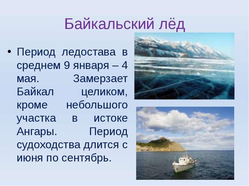 Байкальский лёд Период ледостава в среднем 9 января – 4 мая. Замерзает Байкал...