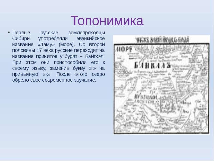 Топонимика Первые русские землепроходцы Сибири употребляли эвенкийское назван...