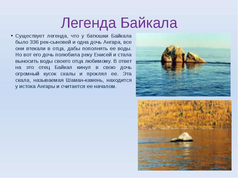 Легенда Байкала Существует легенда, что у батюшки Байкала было 336 рек-сынове...