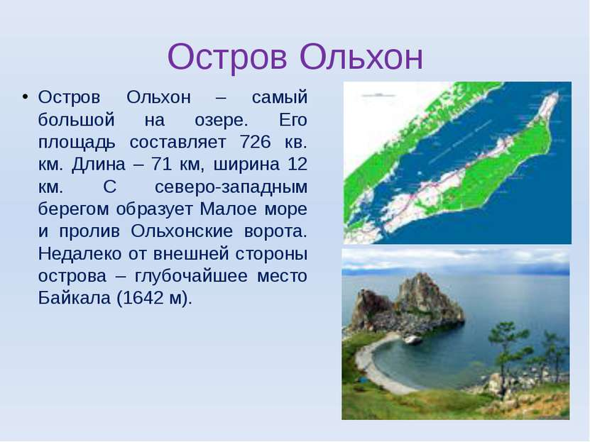 Остров Ольхон Остров Ольхон – самый большой на озере. Его площадь составляет ...