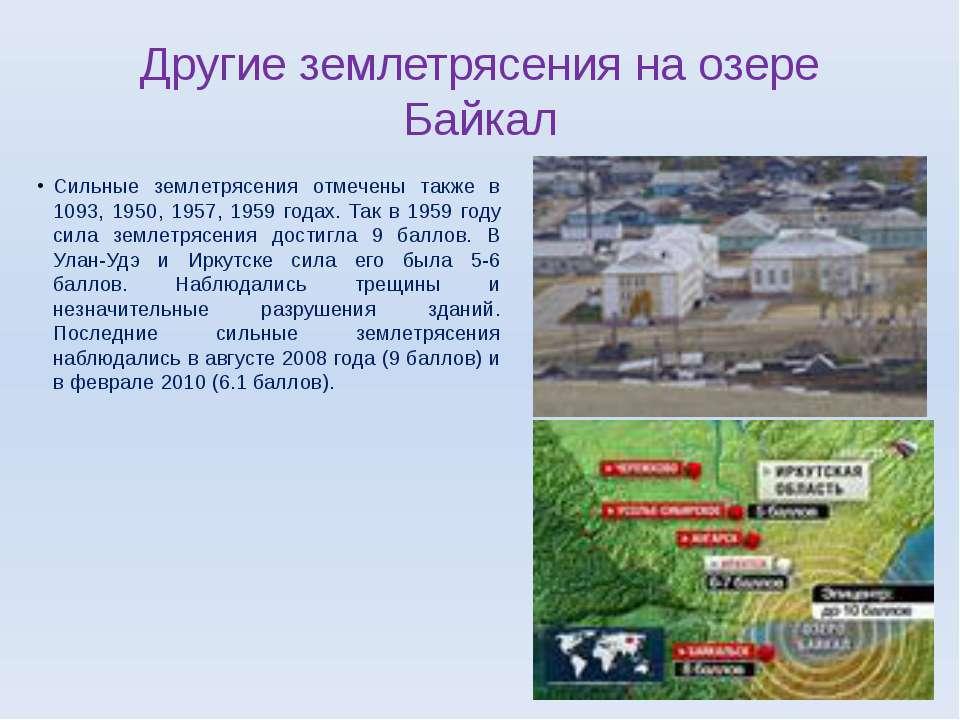 Другие землетрясения на озере Байкал Сильные землетрясения отмечены также в 1...