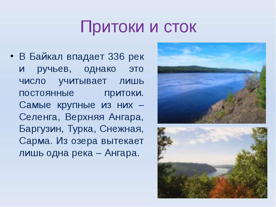 Притоки и сток В Байкал впадает 336 рек и ручьев, однако это число учитывает ...