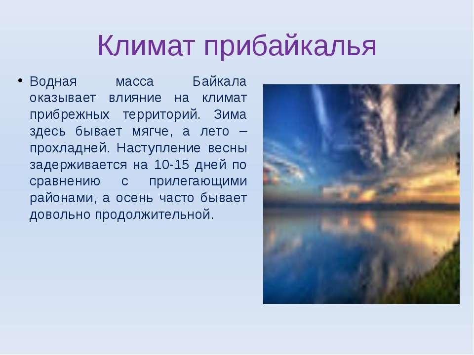 Климат прибайкалья Водная масса Байкала оказывает влияние на климат прибрежны...