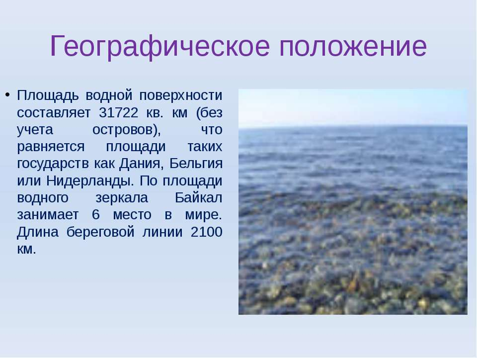 Географическое положение Площадь водной поверхности составляет 31722 кв. км (...