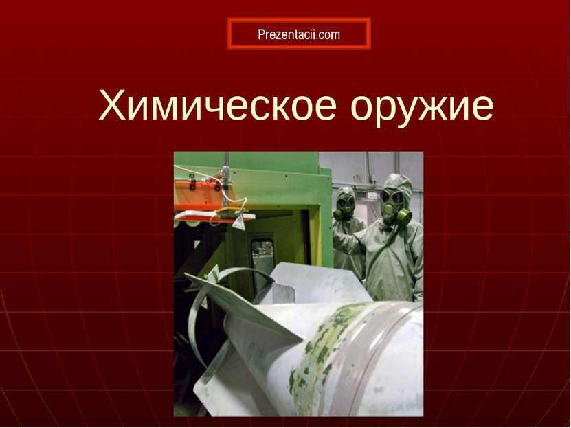 Химическое оружие Prezentacii.com