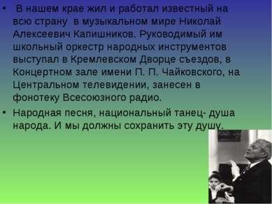 В нашем крае жил и работал известный на всю страну в музыкальном мире Николай...