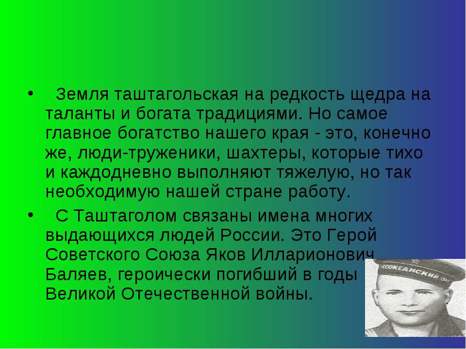 Земля таштагольская на редкость щедра на таланты и богата традициями. Но само...