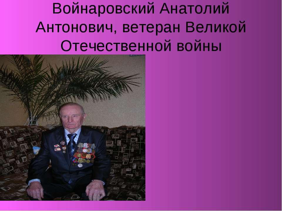 Войнаровский Анатолий Антонович, ветеран Великой Отечественной войны