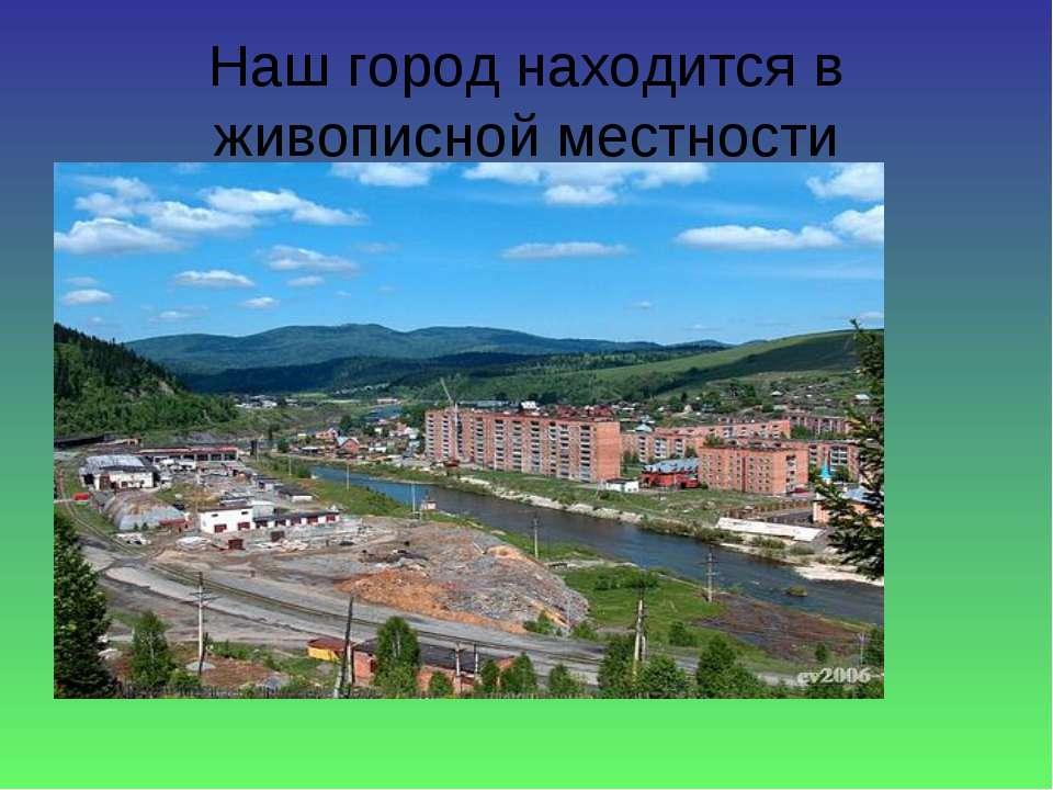 Наш город находится в живописной местности