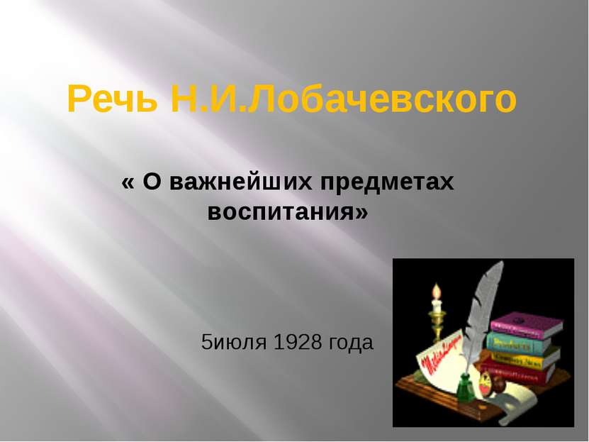 Речь Н.И.Лобачевского « О важнейших предметах воспитания» 5июля 1928 года