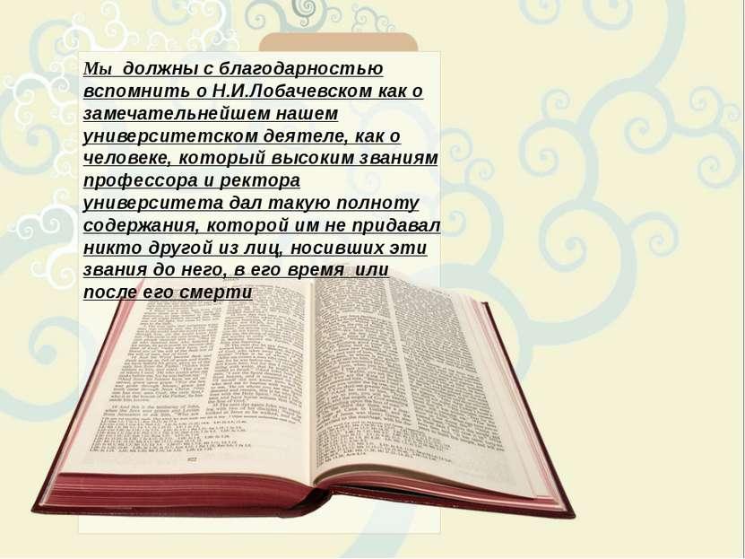 Мы должны с благодарностью вспомнить о Н.И.Лобачевском как о замечательнейшем...