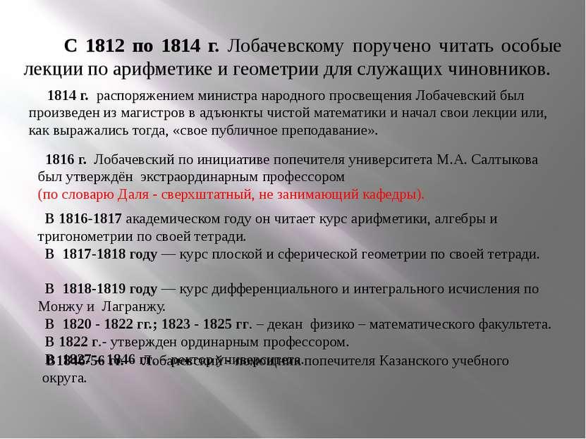 С 1812 по 1814 г. Лобачевскому поручено читать особые лекции по арифметике и ...