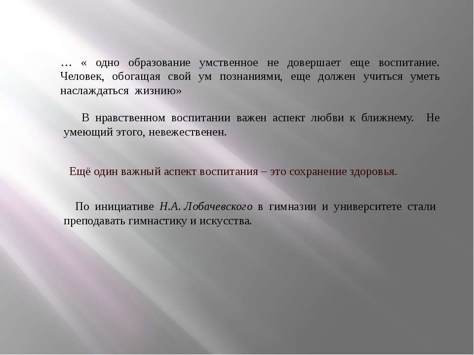 … « одно образование умственное не довершает еще воспитание. Человек, обогаща...